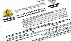 Alla Fine Di Aprile Scade In Bulgaria Il Termine Per La